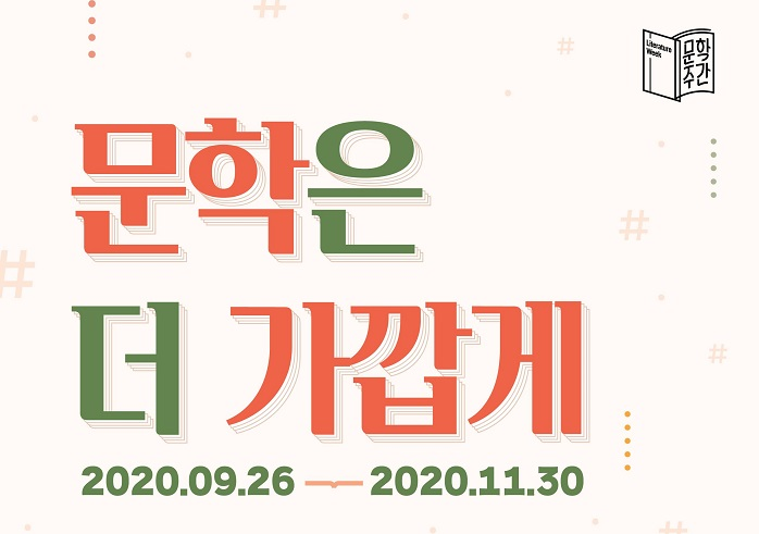 몸은 멀어도 문학은 더 가깝게…'문학주간 2020' 개최