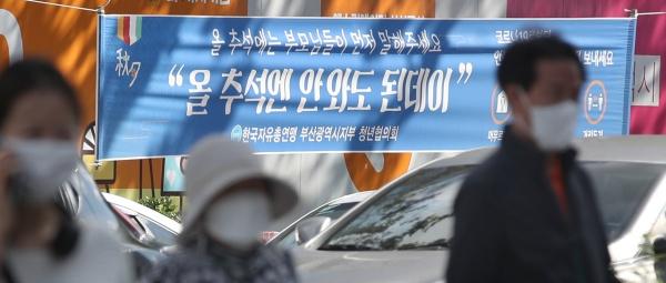 추석 연휴를 일주일여 앞둔 22일 부산역 인근에 추석 고향 방문 자제를 홍보하는 현수막이 걸려있다.