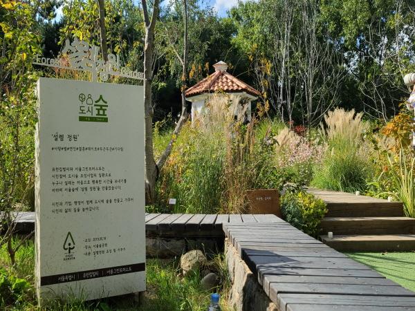 서울시와 유한킴벌리가 에코웨딩을 위해 서울숲에 조성한 '설렘정원'