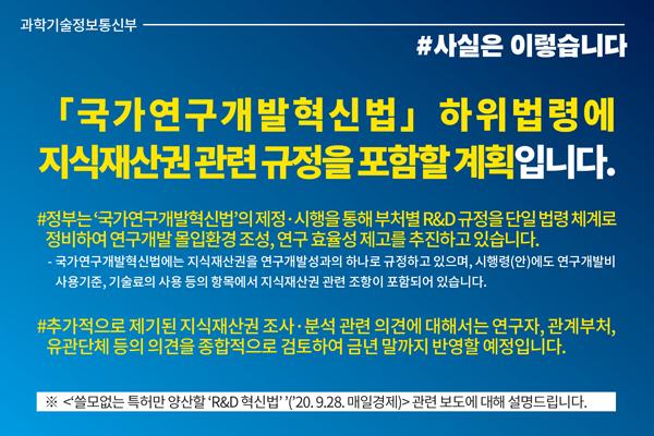 '국가연구개발혁신법' 지식재산권 관련 규정 포함 계획