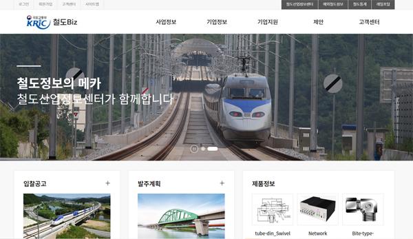 '철도 Biz' 플랫폼 메인화면.