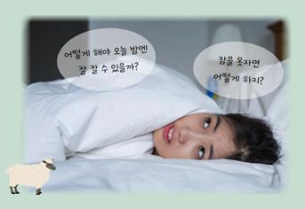 코로나시대, '잠을 못자요. 어떻게 해야 하나요?'