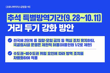 추석 특별방역기간 거리두기 강화 방안…다음달 11일까지