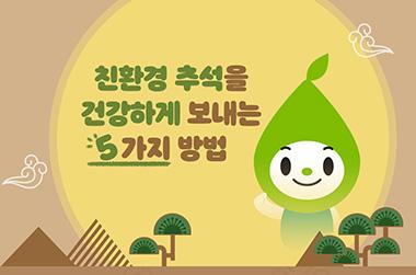 친환경 추석을 건강하게 보내는 5가지 방법