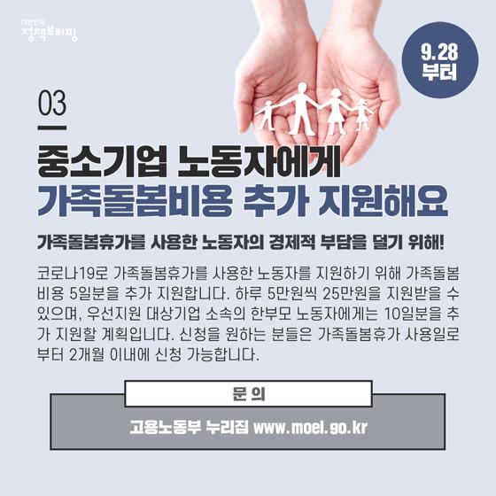 [주간정책노트] 무급휴직 30일만 해도 고용유지지원금 드려요