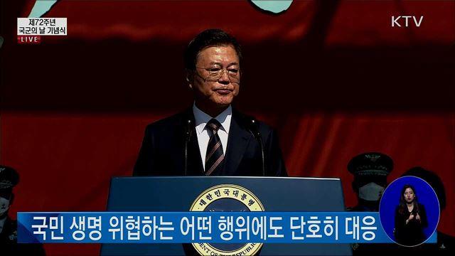 제72주년 국군의 날 기념식 문재인 대통령 기념사