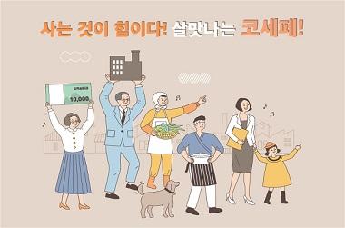 11월 1~15일 코리아세일페스타 개최…온라인·비대면 중심