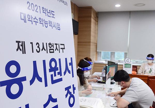 올해 12월 3일 시행되는 2021학년도 대학수학능력시험 응시원서 접수가 시작된 3일 서울 남부교육지원청에서 한 수험생이 응시 원서를 제출하고 있다. (사진=저작권자(c) 연합뉴스, 무단 전재-재배포 금지)