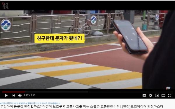 안전한 TV에 게재되고 있는 안전 크리에이터의 영상물을 통해 상황별 안전교육을 보다 쉽게 접해볼 수 있는 듯하다.