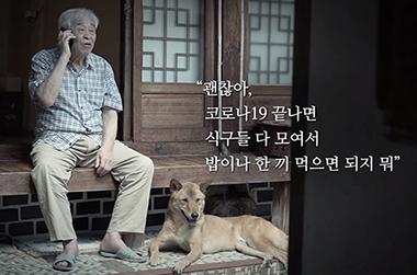 코로나19로부터 안전한 추석 보내기…마음돌봄 '쉼' 프로젝트