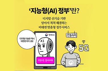 [딱풀이] '지능형(AI) 정부'란?