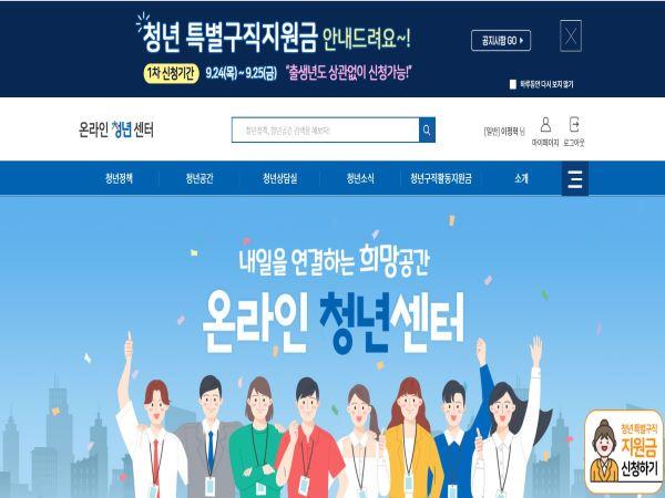 다양한 청년정책 안내와 지원금 신청을 진행하는 온라인 청년센터 홈페이지