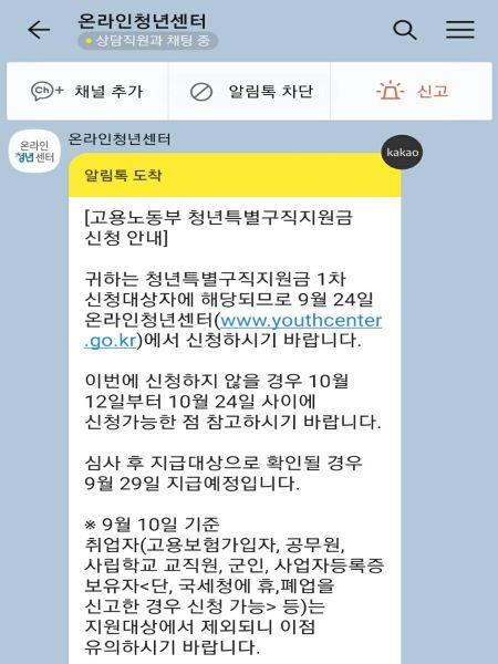 핸드폰으로 전송된 청년특별구직지원금 안내메시지. 2차 신청은 10월 12일부터 시작된다.