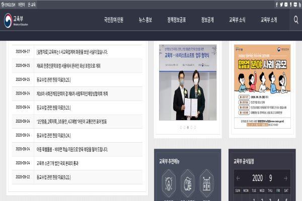 교육부 홈페이지에 특별돌봄지원금에 대한 안내가 게시되어있다.