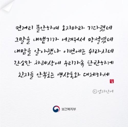 추석문예 국민 '쉼' 백일장 당선작 (출처=보건복지부)