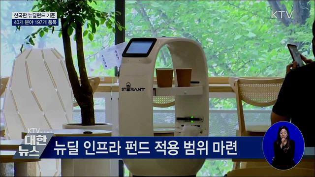 한국판 뉴딜펀드, 40개 분야 197개 품목에 투자