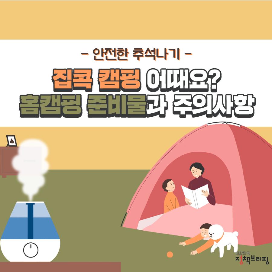 [깜짝이벤트] 집콕 캠핑하고 인증샷도 남기고!