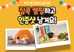 #안전한_추석나기 #즐거운_홈캠핑 #깜짝이벤트