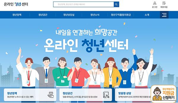 10월 12일부터 2차 신청을 접수받는 온라인청년센터(http://www.youthcenter.go.kr)