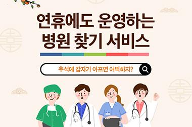 '추석에 갑자기 아프면 어떡하지?'…연휴에도 운영하는 병원 찾기 서비스