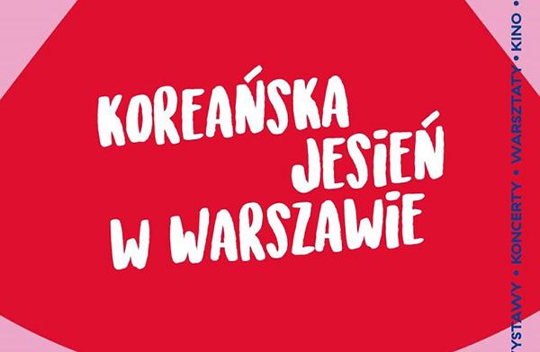 한국문화의 달, 바르샤바에서 즐기는 한국의 가을