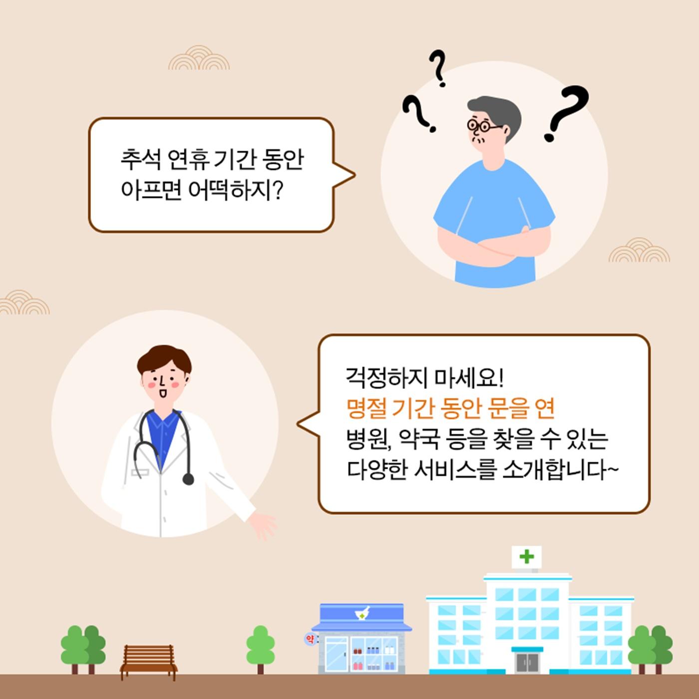 연휴에도 운영하는 병원 찾기 서비스