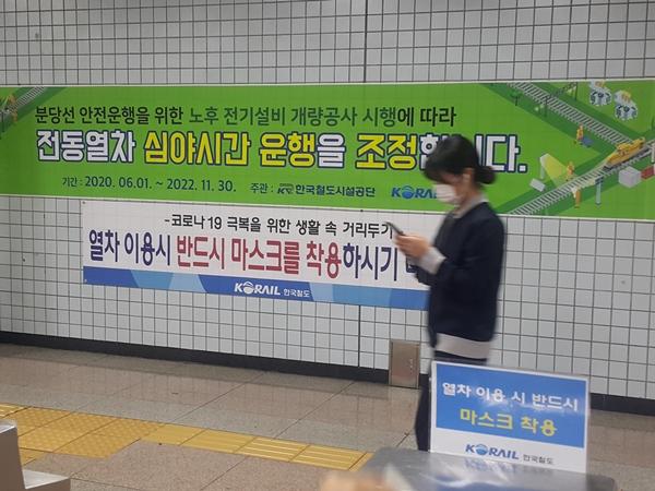 지하철과 버스 등 대중교통 이용시 마스크 착용은 필수다.
