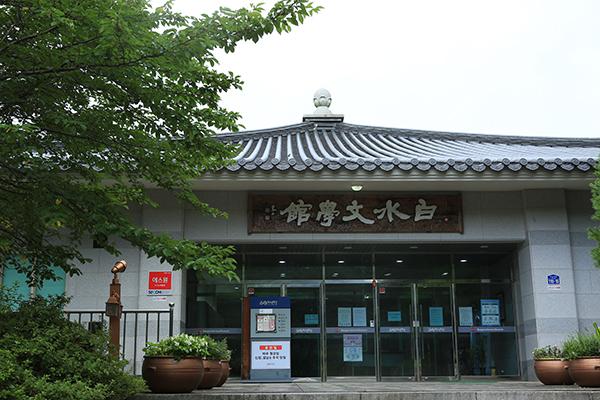 김천 직지사 주변에 있는 '한국현대시조의 종장'이라고 평가받는 시조시인 정완영의 백수문학관. 문학관도 둘러보고 주변에 도자기박물관과 공원이 잘 조성되어 있어 느릿느릿 걸어 다니기에 좋다.