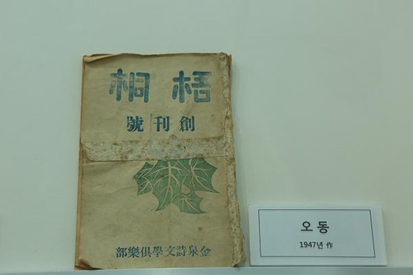 1946년 향리에서 발간한 동인지 '오동(梧桐)'.