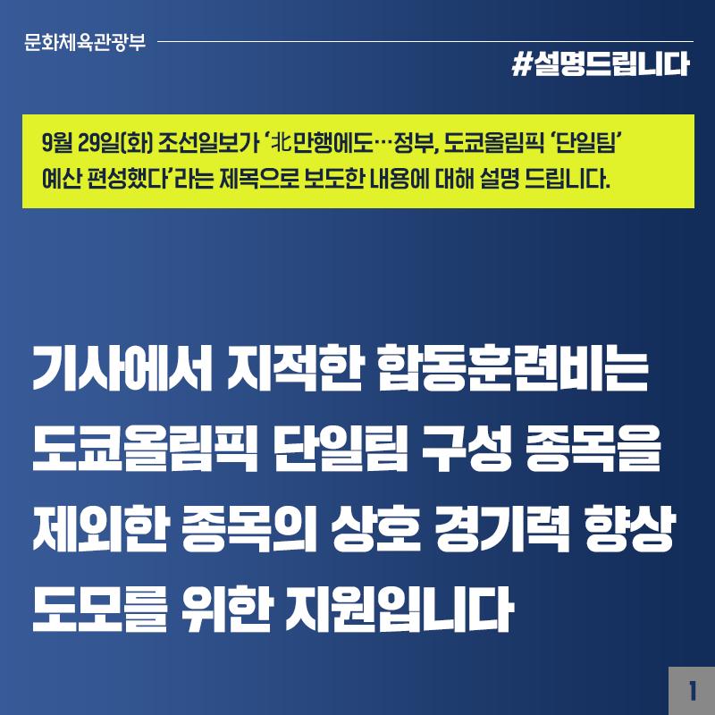 도쿄올림픽 단일팀 합동훈련비 2억 3000만 원, 사실과 달라