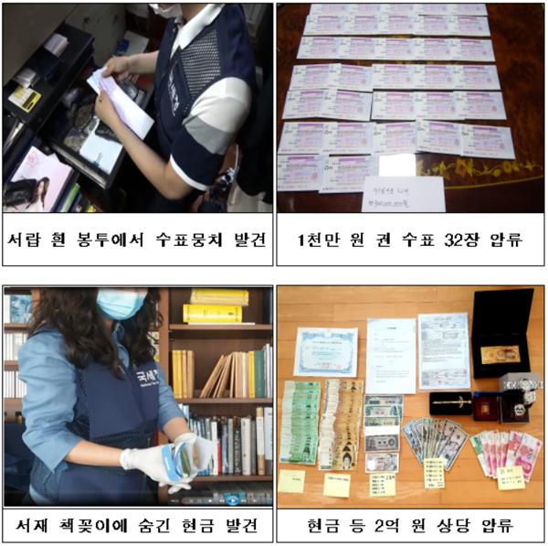 체납자 집에서 발견한 현금, 귀중품 등(국세청 제공).
