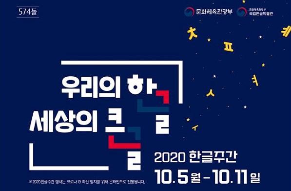 574돌 한글날 맞아 조명하는 대한민국 핵심콘텐츠 '한글'