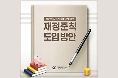 재정의 지속가능성 유지 위한 한국형 재정준칙 도입방안