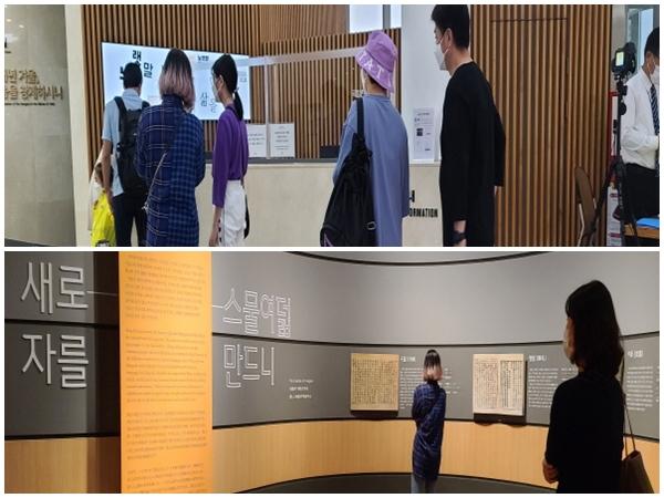 한글 박물관은 찾은 관람객들이 방역수칙을 준수하며 입장해 거리두기하며 한글에 매력에 심취해 관람하고 있다.