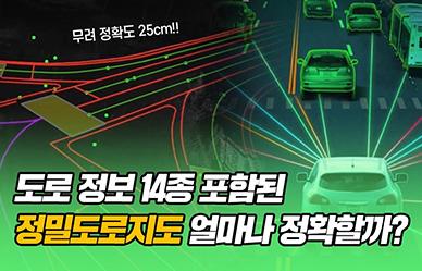 자동차를 위한 디지털 트윈, 정밀도로지도를 알려줄게!