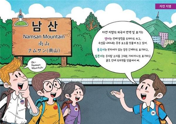 '자연 지명'의 외국어 번역 방식 설명.