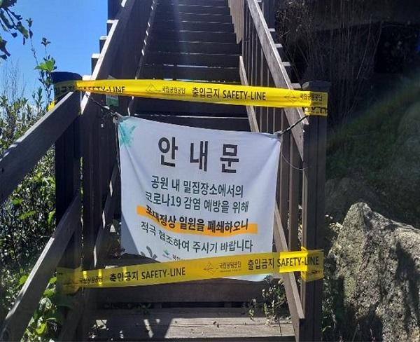 북한산국립공원 밀집지점 출입금지선 설치 모습.