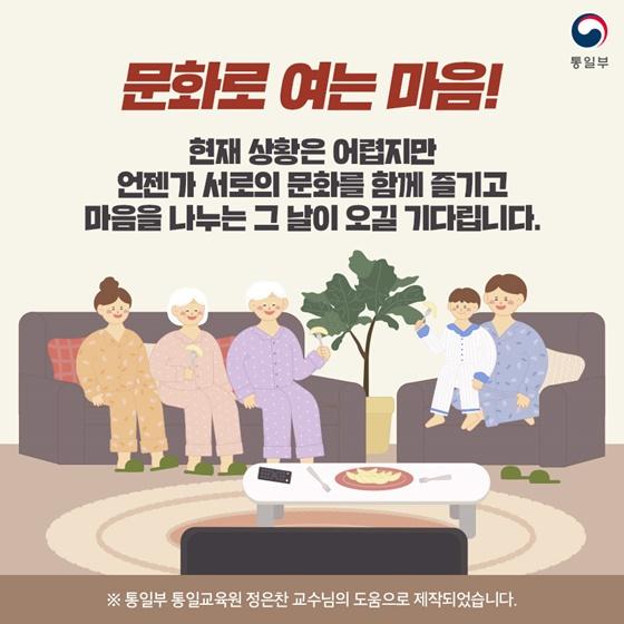 북한에도 한류가 있을까요?