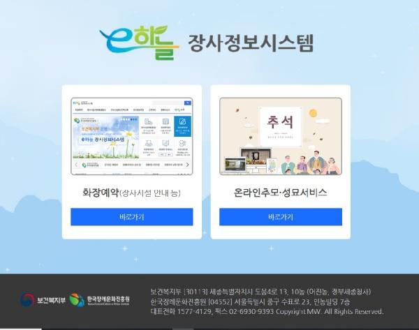 보건복지부와 한국장례문화진흥원이 운영하는 장사정보시스템. 온라인 추모성묘서비스를 제공하고 있다.(출처=e하늘 홈페이지)