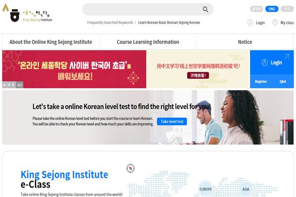 세종학당 홈페이지에서는 올해부터 온라인 학습 플랫폼이 제공되고 있다. (사진=세종학당 홈페이지)