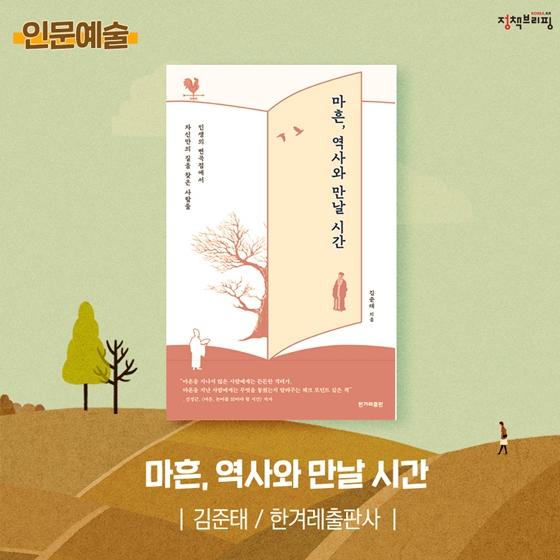 [독서산책] 찬바람과 어울리는 7권의 책 추천