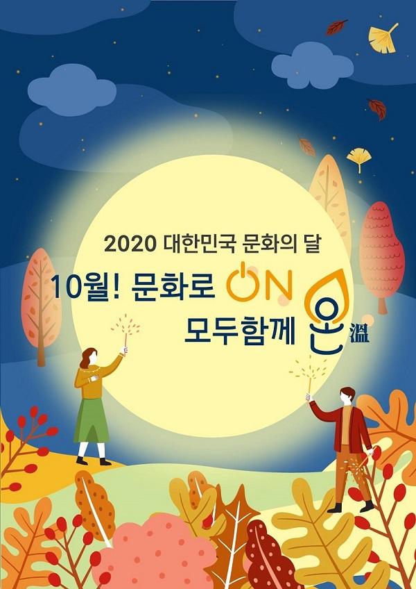 2020 문화의 달 통합 포스터.