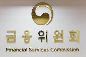 금융위, 코로나 소상공인 대출 등 5건 적극행정 우수사례 선정