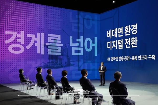 9월 24일 오후 경기도 김포시 민간 온라인 공연장 '캠프원'에서 열린 디지털뉴딜 문화콘텐츠산업 전략 보고회(출처=정책브리핑)
