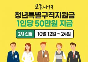 '1인당 50만원' 청년특별지원금 2차 신청 접수 시작