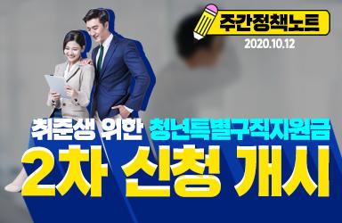 [주간정책노트] 청년특별구직지원금 2차 신청 개시