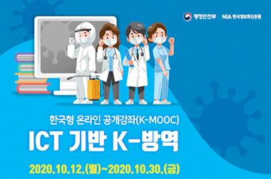 K-방역 국제사회와 공유…12일부터 온라인 교육과정 운영