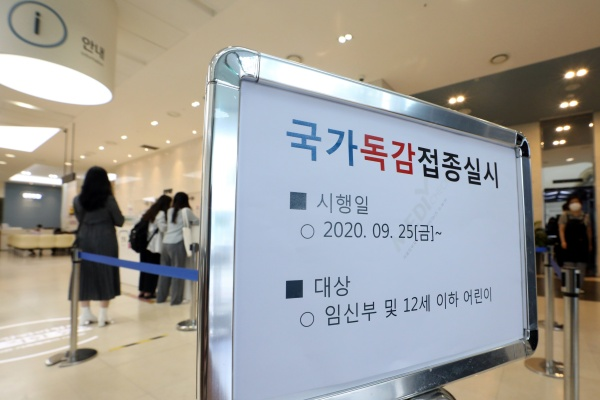 25일 오후 서울 동대문구 한국건강관리협회 건강증진의원 서울동부지부에서 시민들이 독감예방 접종을 위해 줄을 서 대기하고 있다. 질병관리청은 지난 22일부터 일시 중단된 독감 백신 무료 접종 사업 대상 중 만 12세 이하 어린이와 임신부에 대해 이날 오후부터 접종을 재개한다고 밝혔다. 2020.9.25/뉴스1