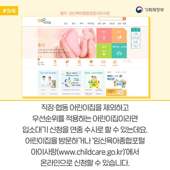 어린이집 우선 업소 대상 확대, 영유아보육법 시행규칙 개정