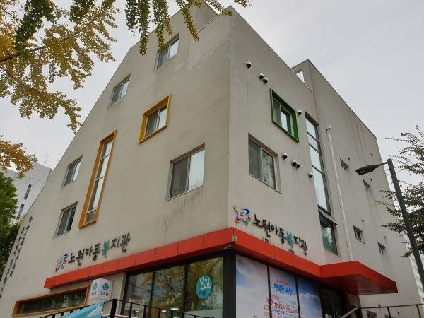 노원구 아동보호전문기관이 위치한 노원아동복지관.